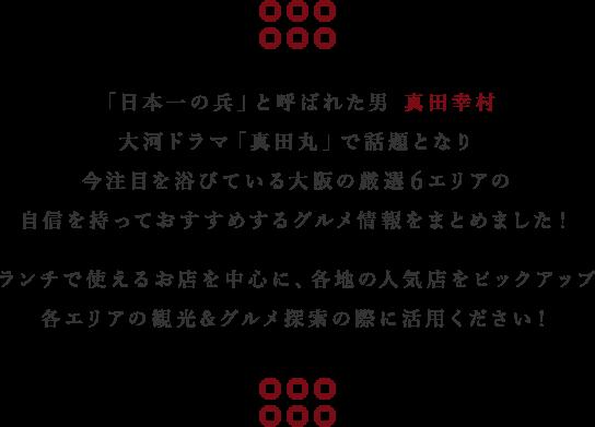 Retty厳選 幸村が駆け抜けた大阪グルメマップ