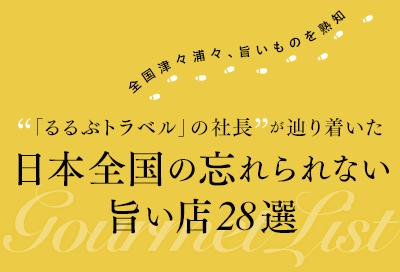 全国津々浦々旨いものを熟知!「るるぶトラベル」の社長が辿り着いた、日本全国の忘れられない旨い店28選