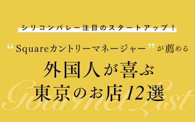 シリコンバレー注目のスタートアップ!Squareカントリーマネージャーが薦める、外国人が喜ぶ東京のお店12選