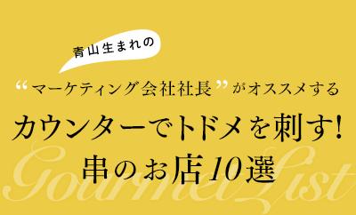 青山生まれのマーケティング会社社長がオススメする、カウンターでトドメを刺す!串のお店10選